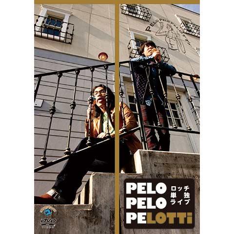 ロッチ単独ライブ「PELO PELO PELOTTi」