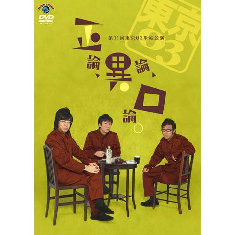 第11回東京03単独公演 「正論、異論、口論。」