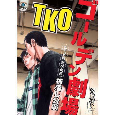 TKOゴールデン劇場~松竹芸能 新宿角座 柿落し公演~