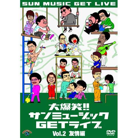 大爆笑!!サンミュージックGETライブVol.2「友情」編