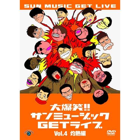 大爆笑!!サンミュージックGETライブVol.4「灼熱」編