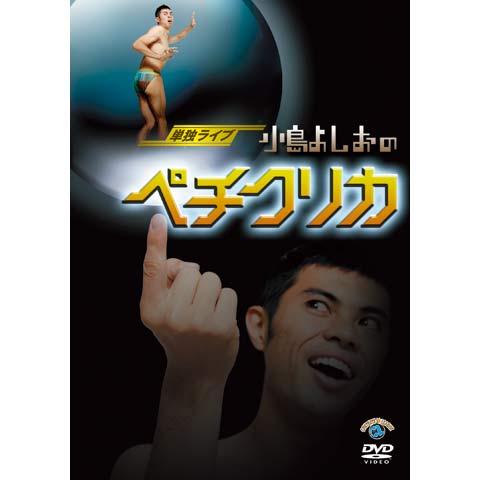 小島よしお単独ライブ「小島よしおのペチクリカ」