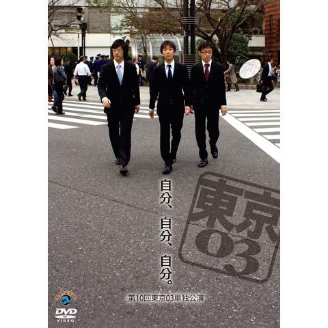 第10回東京03単独公演「自分、自分、自分。」