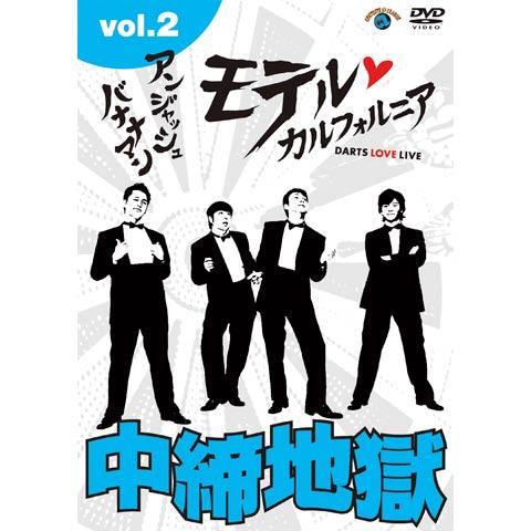 モテル・カルフォルニア DARTS LOVE LIVE Vol.2