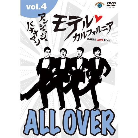 モテル・カルフォルニア DARTS LOVE LIVE Vol.4