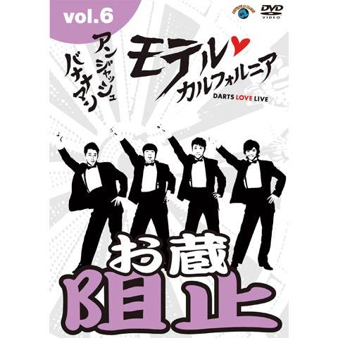 モテル・カルフォルニア DARTS LOVE LIVE Vol.6