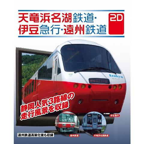 2D版/天竜浜名湖鉄道・伊豆急行・遠州鉄道