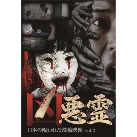 凶悪霊 13本の呪われた投稿映像 Vol.2