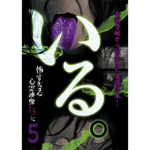 「いる。」~怖すぎる心霊映像13本~Vol.5