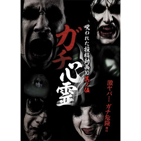 ガチ心霊 呪われた心霊動画10 其ノ伍