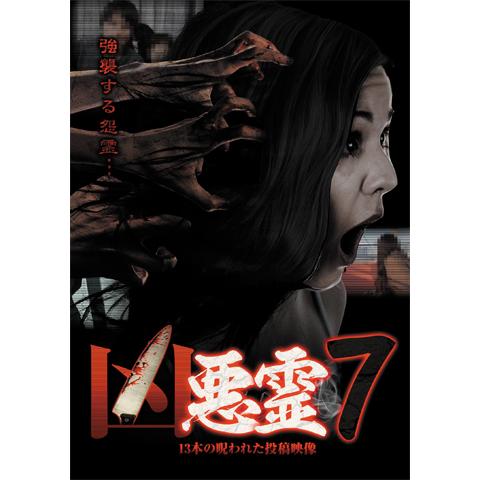 凶悪霊 13本の呪われた投稿映像 Vol.7
