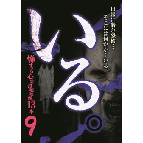 「いる。」~怖すぎる投稿映像13本~Vol.9