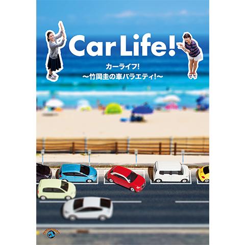 カーライフ! ~竹岡圭の車バラエティ!~