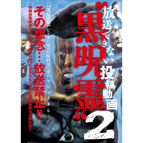 放送できない投稿動画 ~黒呪霊~ 2