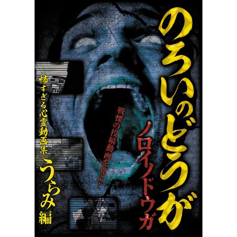 ノロイノドウガ 怖すぎる心霊動画集~うらみ編~