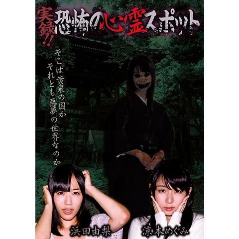 実録!!恐怖の心霊スポット 浜田由梨&涼本めぐみ