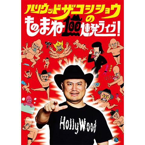 『ハリウッドザコシショウのものまね100連発ライブ!』/ハリウッドザコシショウ