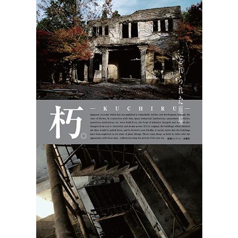 朽。‐KUCHIRU‐ 忘れられた廃墟