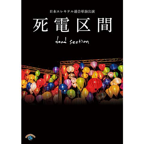日本エレキテル連合単独公演「死電区間」/日本エレキテル連合