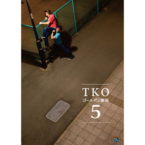 『TKOゴールデン劇場5』/TKO