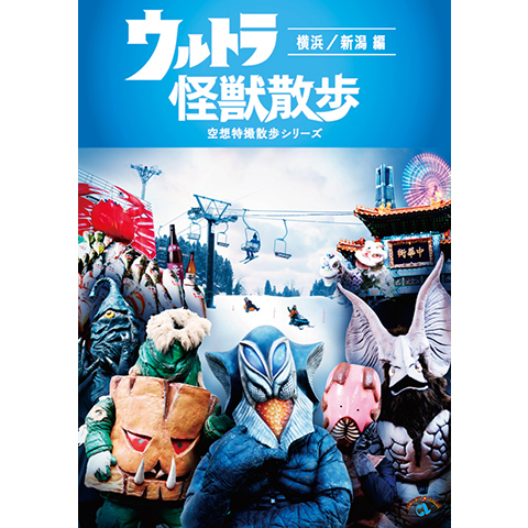 ウルトラ怪獣散歩~横浜/新潟編~ /ウルトラ怪獣