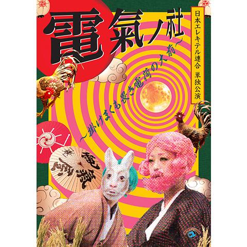 日本エレキテル連合単独公演「電氣ノ社 ~掛けまくも畏き電荷の大前~」/日本エレキテル連合