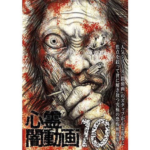 心霊闇動画10