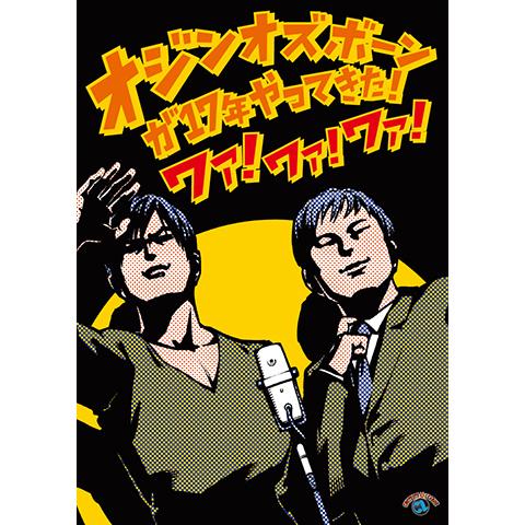 オジンオズボーン単独ライブ「オジンオズボーンが17年やってきた! ワァ!ワァ!ワァ!」