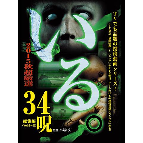 「いる。」2015年 秋 超厳選34呪