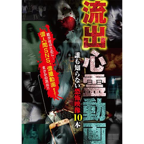 流出心霊動画~誰も知らない恐怖映像10本~
