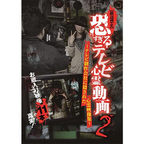 【放送禁止】恐すぎるテレビ心霊動画2 ~テレビ制作会社に隠された心霊映像集~