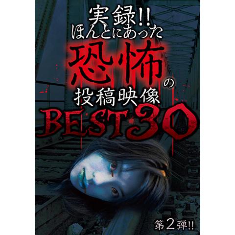 実録!!ほんとにあった恐怖の投稿映像 BEST 30 第2弾!!