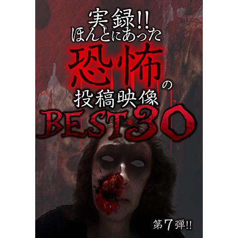 実録!!ほんとにあった恐怖の投稿映像 BEST30 第7弾