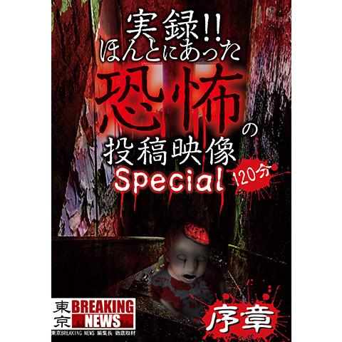 実録!!ほんとにあった恐怖の投稿映像 スペシャル 序章