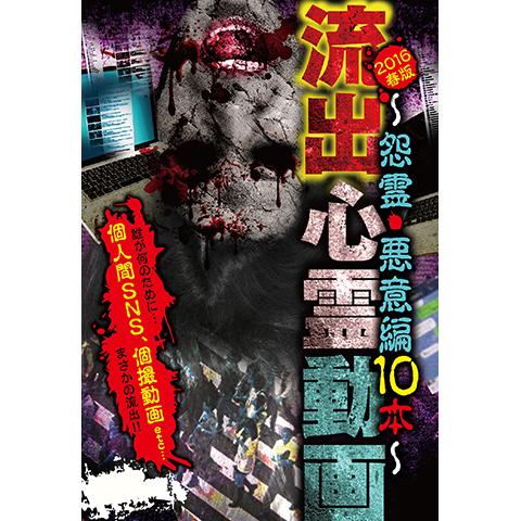 流出心霊動画 2016春版~怨霊・悪意編10本~