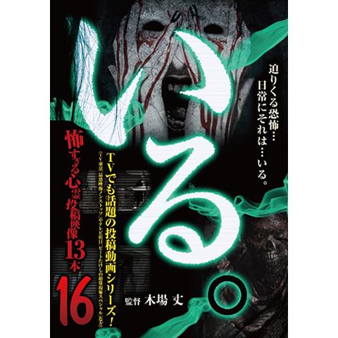 「いる。」~怖すぎる投稿映像13本~Vol.16