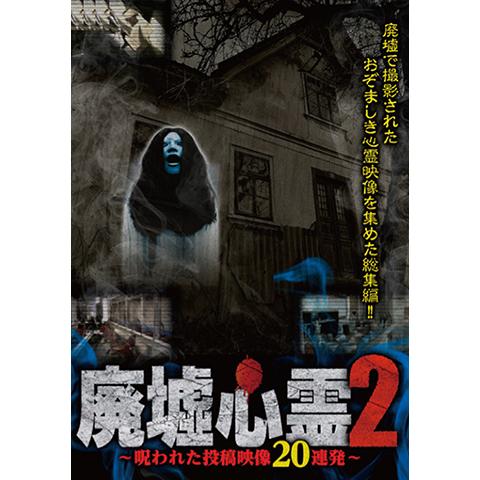 廃墟心霊2 ~呪われた投稿映像20連発~