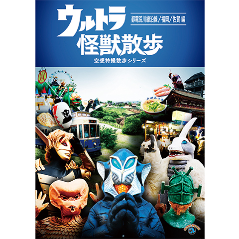 ウルトラ怪獣散歩 ~都電荒川線沿線/福岡/佐賀 編~