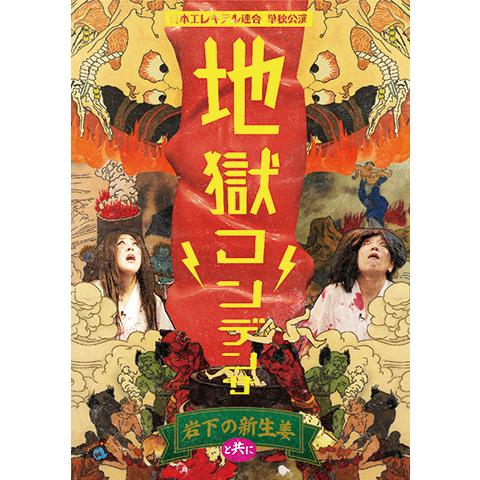 日本エレキテル連合単独公演「地獄コンデンサ」岩下の新生姜と共に/日本エレキテル連合
