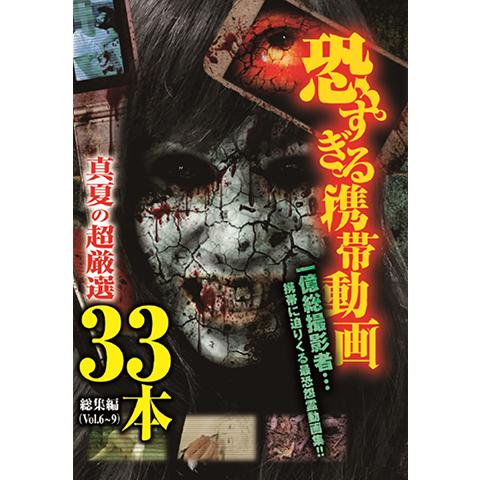 恐すぎる携帯動画 総集編 真夏の超厳選 33本
