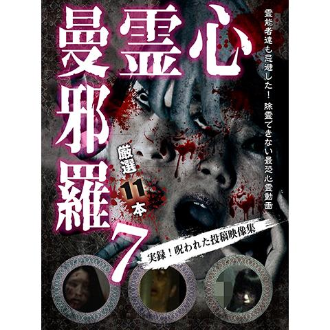 心霊曼邪羅7~実録!呪われた投稿映像集~