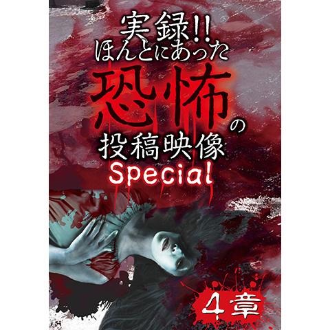 実録!!ほんとにあった恐怖の投稿映像 スペシャル 4章