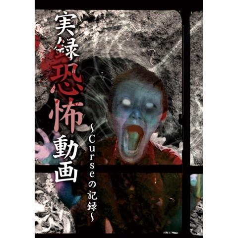 実録恐怖動画 Curseの記録