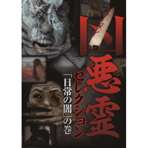 凶悪霊セレクション「日常の闇」の巻