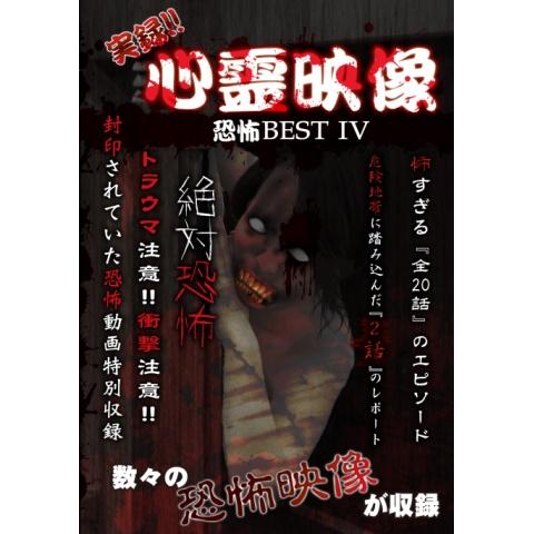 実録!!心霊映像 恐怖BEST IV