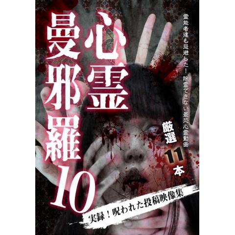 心霊曼邪羅10 ~実録! 呪われた投稿映像集~