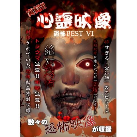 実録!!心霊映像恐怖BEST VI
