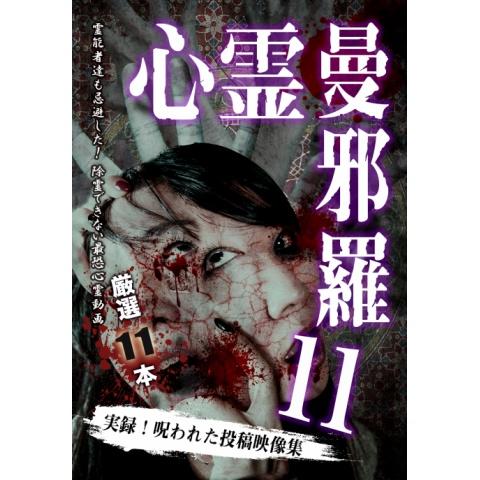 心霊曼邪羅11 ~実録! 呪われた投稿映像集~