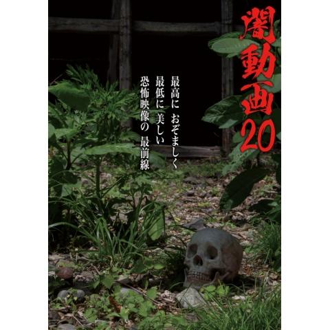 闇動画20