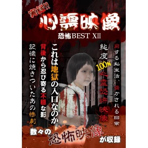 実録!!心霊映像恐怖BEST XII